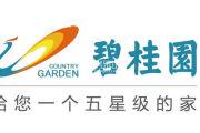 世界500强碧桂园致敬千年嘉州,为进阶美好生活而来