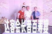 滟澜洲:六月长者百寿宴温暖上演,七月的浓情欢聚邀您共享~