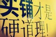2019乐山城东片区商铺信息汇总