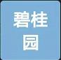 乐山市碧桂园房地产开发有限公司