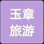 乐山玉章旅游投资开发有限公司
