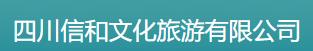 四川信和文化旅游有限公司