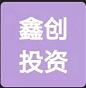 乐山鑫创投资置业有限公司