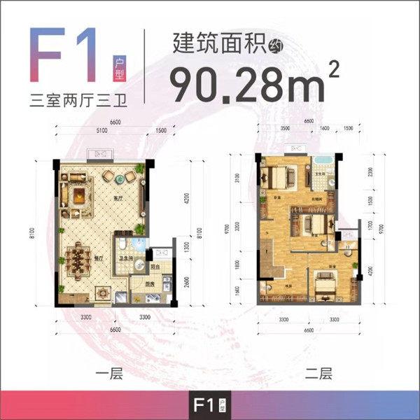 I-BOX部落阁-F1-3室2厅2卫-90.28㎡