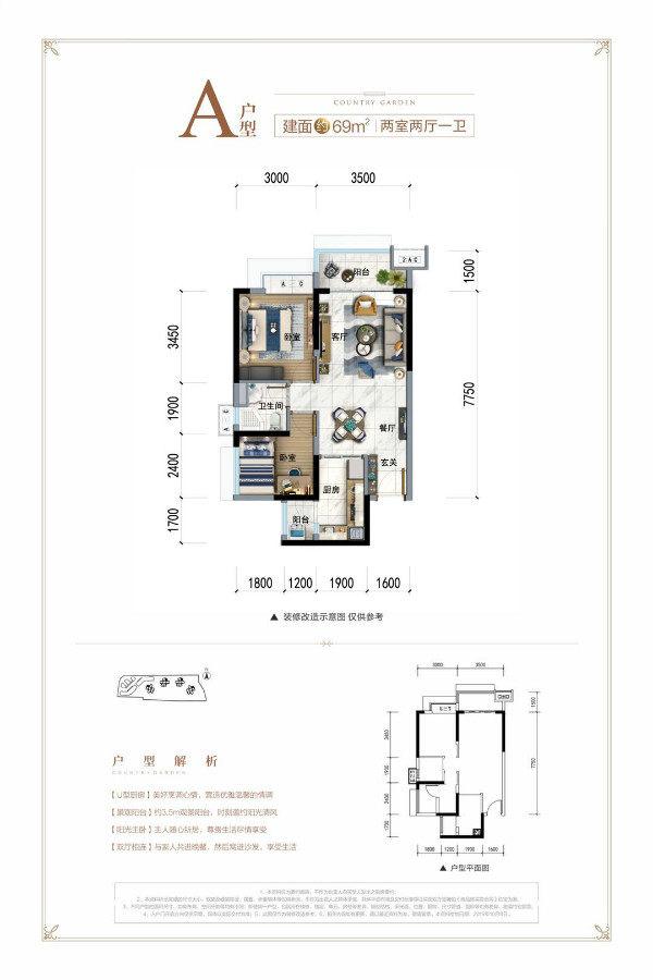 碧桂园天悦-A户型-2室2厅1卫-69㎡