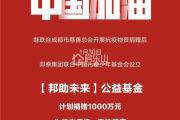 """邦泰集团:3名邦泰业主在武汉协和医院与武汉市红十字会医院的""""战疫""""26天"""
