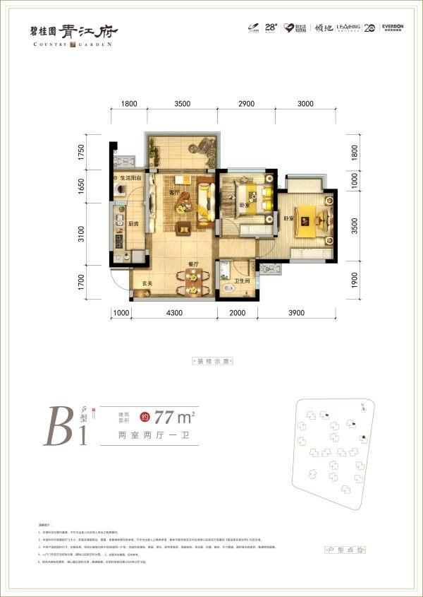 青江府B1户型图-2室2厅1卫-77㎡