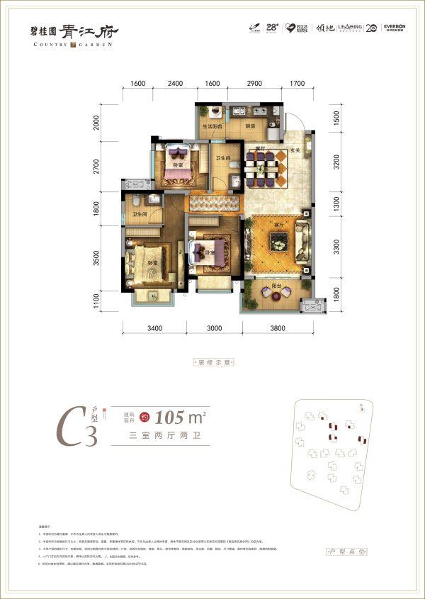 碧桂园青江府7月特惠 建面104.36㎡ 13 2601