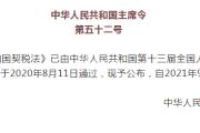 契税上涨至3%-5%?《中华人民共和国契税法》全文发布!
