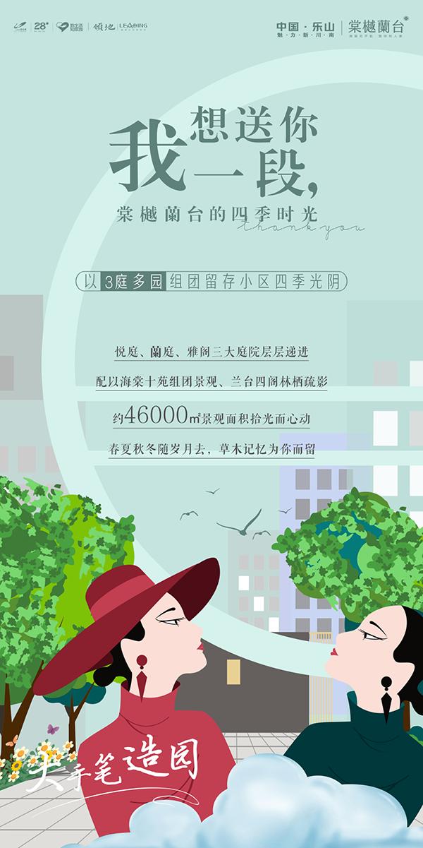 棠樾蘭台宣传海报
