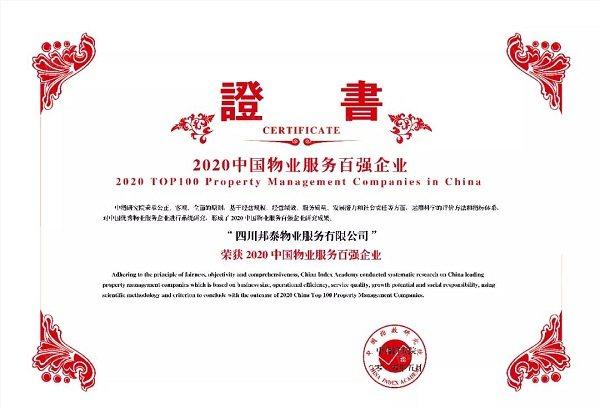 """邦泰物业荣登""""2020中国物业服务百强企业"""""""