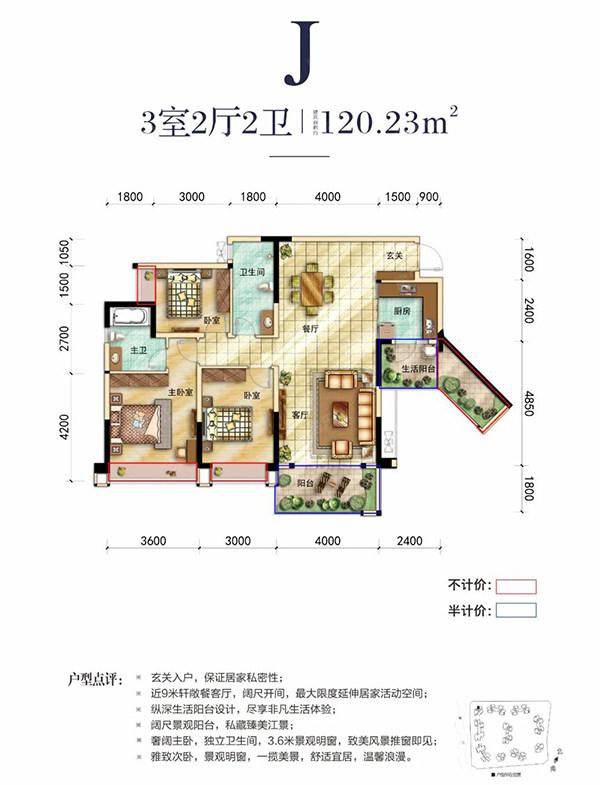 翡翠5期J户型图