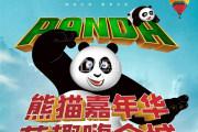 网红熊猫即将抱团空降铜雀台!邀你软萌过佳节!