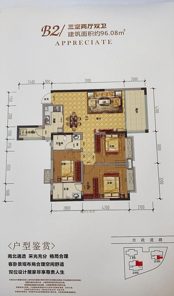 弘祥公馆B2户型-3室3厅2卫-96.08㎡