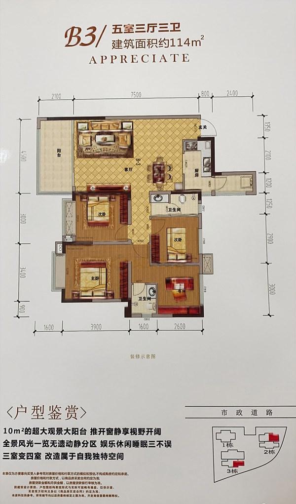 弘祥公馆B3户型-5室3厅3卫-114㎡