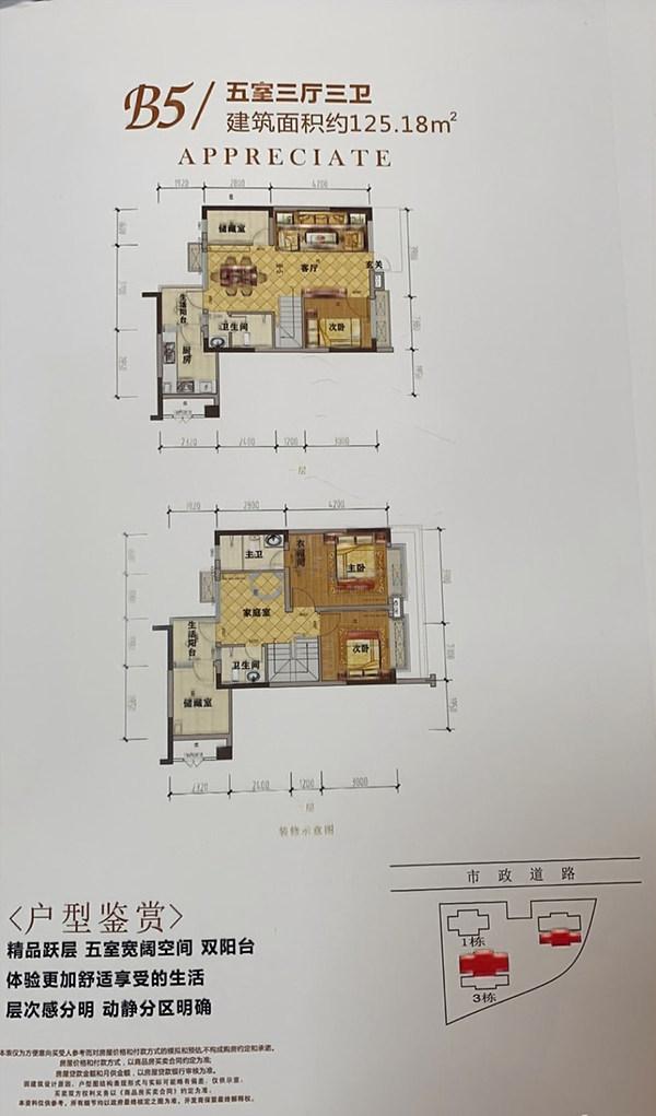 弘祥公馆b5户型-5室3厅3卫-125.18㎡