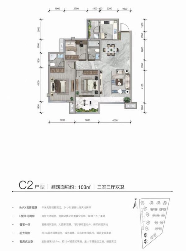 滨江花园城-C2-103㎡-3室3厅2卫-103㎡