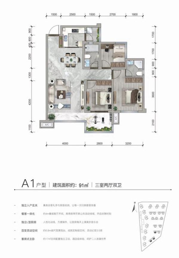 滨江花园城-A1-91㎡-3室2厅2卫-91㎡