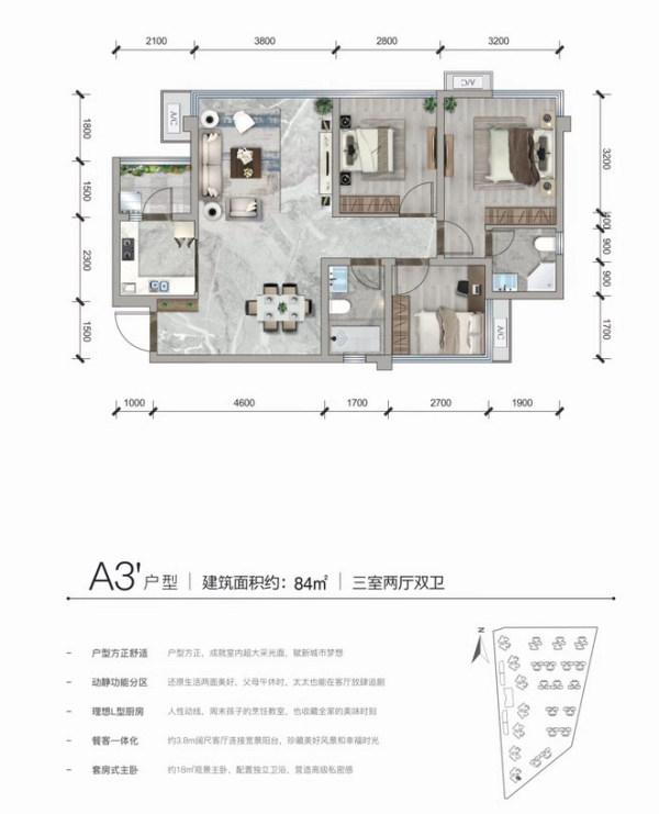 滨江花园城-A3`-3室2厅2卫-84㎡