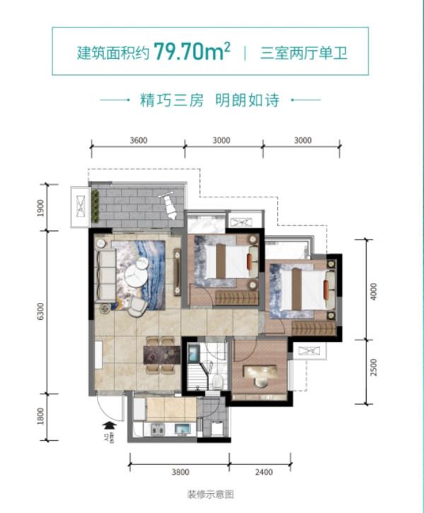 宝德未来绿洲-A1-3室2厅1卫-79.7㎡