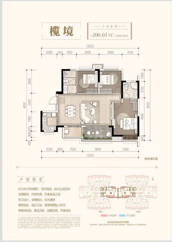榄境户型-3室2厅2卫-106.61㎡