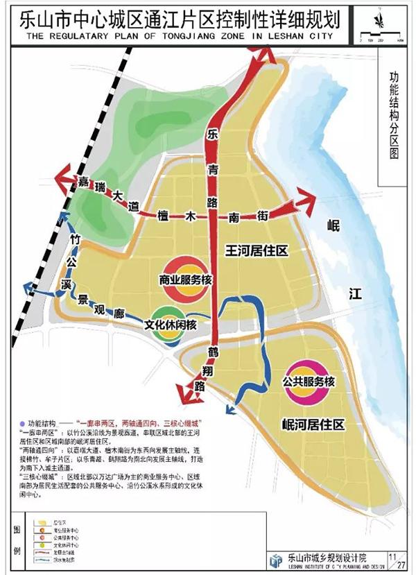 乐山通江片区规划图