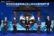 再踏新征程!领地控股今日于香港联合交易所主板挂牌上市!