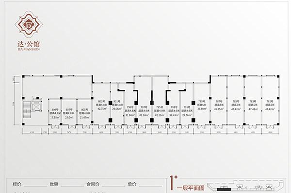 达公馆1号楼1层平面图