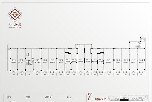 达公馆2号楼1层平面图