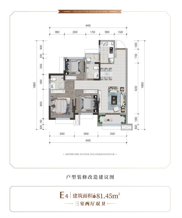 和喜玖熙府E4特价房 建面81.47㎡ 1 0304;0204;0205;
