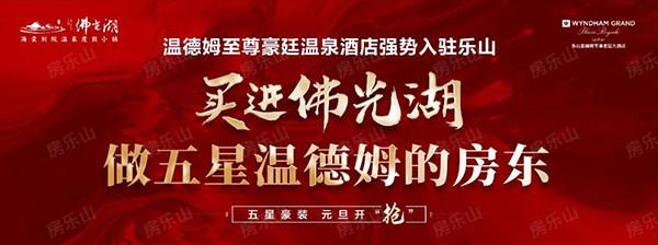 佛光湖海棠别院广告图