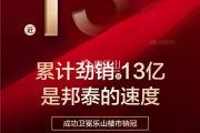 年度销冠   13亿,源于对TA们的尊重