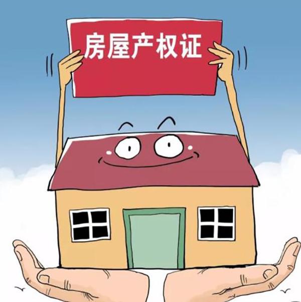 房屋产权示意图