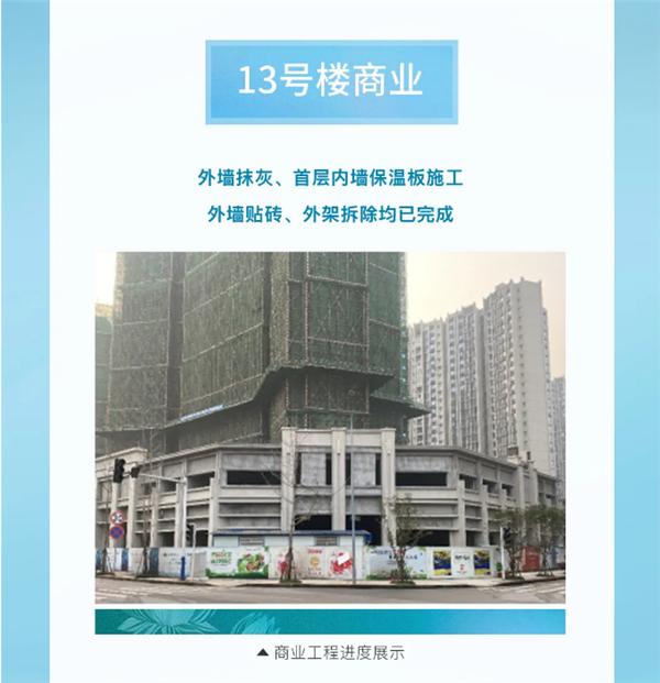 13号楼商业工程进度展示