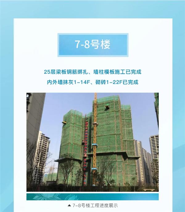7-8号楼工程进度展示