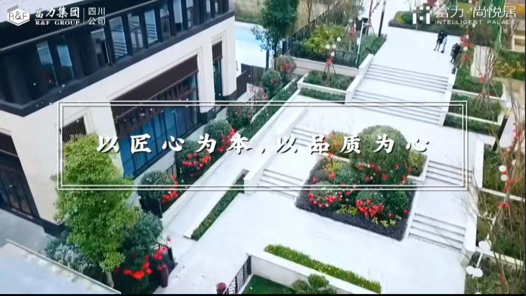 富力尚悦居宣传视频