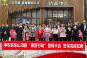 中农联智慧邻里中心2021年度誓师大会 圆满成功
