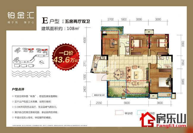 2017年铂金汇房价均价约4000元/平米