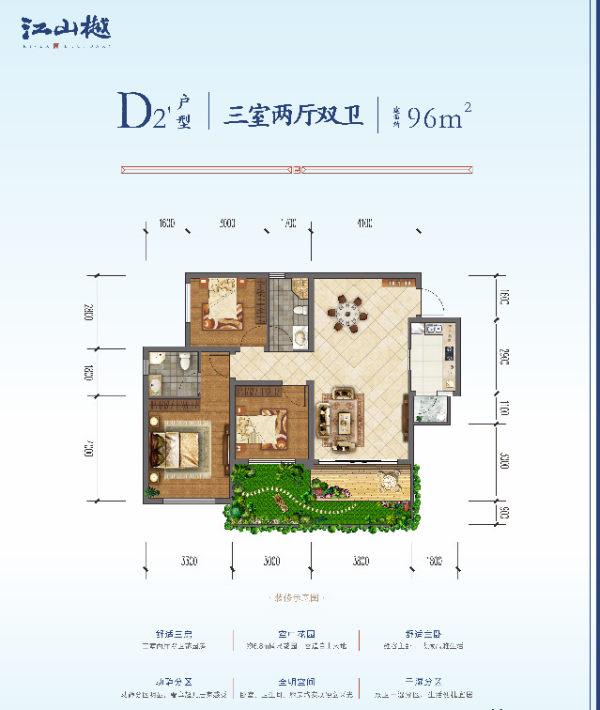 江山樾-D2'-3室2厅2卫-96㎡