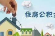 """乐山住房公积金6月起所有业务全面实现""""全市通办"""""""
