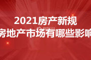 2021年房产新规, 来看看对房地产市场有什么影响(一)