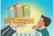 国办发文,保障性租赁住房最新政策来了!