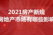 2021年房产新规, 来看看对我们有什么影响(二)