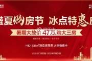 邦泰滨河湾47万起买大三房,七月盛夏购房节火爆来袭!
