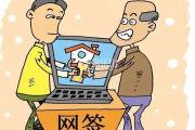 买房合同网签是什么?合同网签是否代表交易安全?