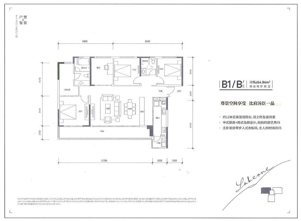 乐山同森锦樾1号约164㎡户型图
