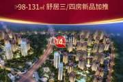 大渡河府滨河湾14#楼 约98-131㎡舒居三/四房热销中
