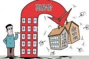 乐山二手房重点知识:动迁房、限价房、经济适应房买卖注意事项