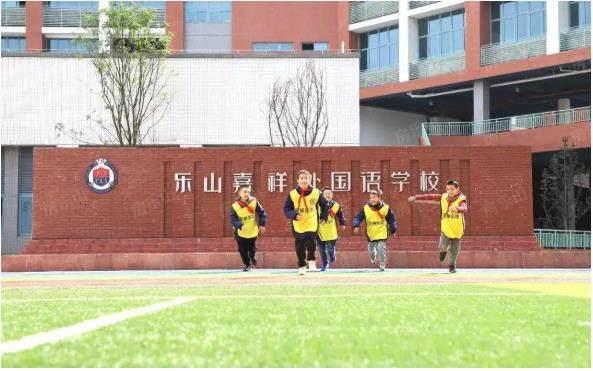 乐山嘉祥外国语学校